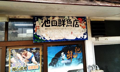 池田鮮魚店