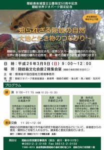 隠岐の島国立公園指定50周年記念イベント