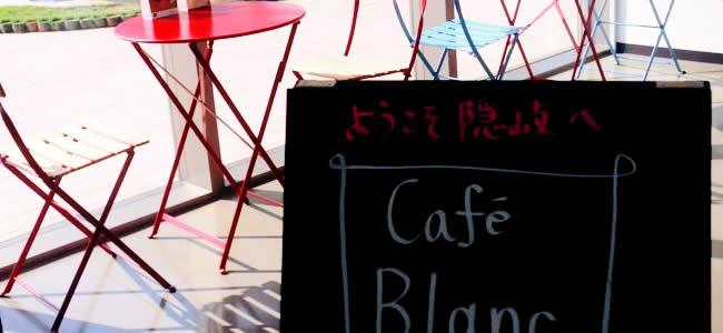 cafeBlanc カフェブラン