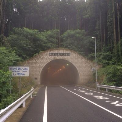 久見トンネル